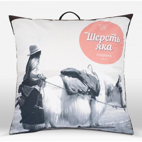 Подушки оригинал «Шерсть яка», 70х70, ИвШвейСтандарт