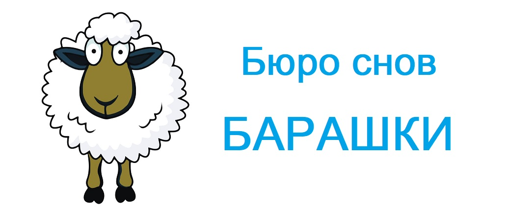 Интернет-магазин «Бюро снов «Барашки»